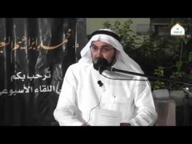 المجتمع السعودي والتغير مع د  محمد السلمي