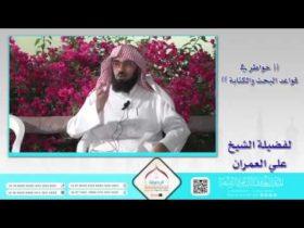 خواطر في قواعد البحث والكتابة..د.علي العمران